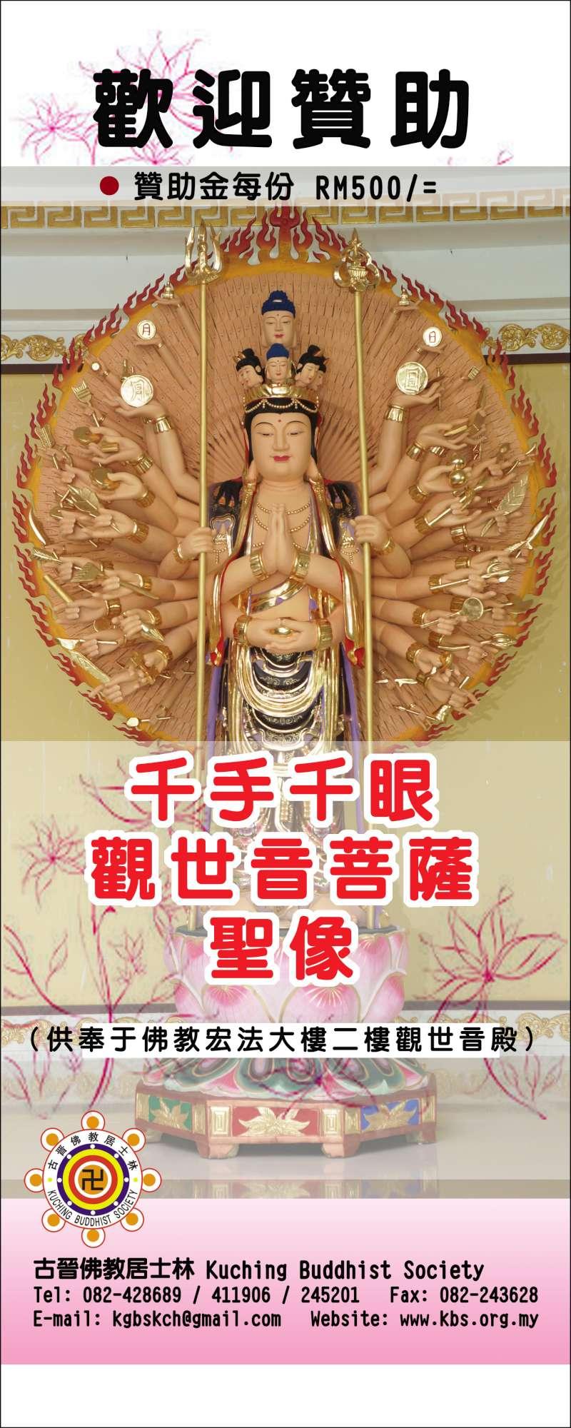 qianshouguanyin-bannerstand-e